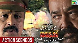 SHER KA SHIKAAR | शेर का शिकार | Mohanlal, Kamalinee Mukherjee & Namitha | Full ACTION Scene 5