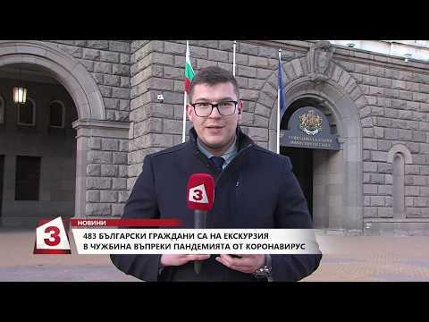 Централна емисия новини на Канал 3 на 17.03.2020г от 18.00 часа