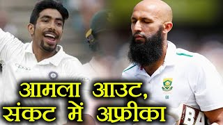 India vs South Africa 3rd Test : Hashim Amla OUT for 61, Bumrah gets 3 | वनइंडिया हिंदी width=