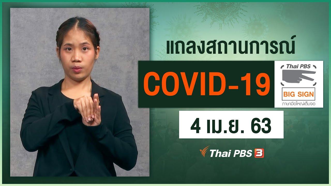 ศูนย์แถลงข่าวรัฐบาลฯ แถลงสถานการณ์โควิด-19 [ภาษามือ] (4 เม.ย. 63)