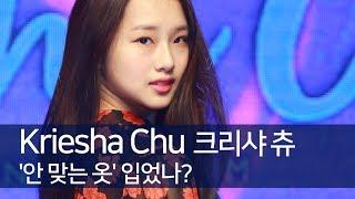 [리뷰] Kriesha Chu(크리샤츄), '안 맞는 옷' 입었나? (Trouble, KPOP Star) [통통TV]