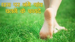 घास पर नंगे पांव चलने के फायदे   Benefits of walking in grass   barefoot
