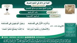 354 - 415 ترخيم الضرورة - ألفية ابن مالك - شرح الشيخ ابن عثيمين البيت ( 618 - 619