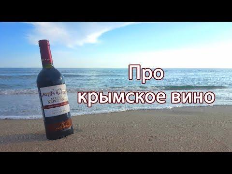 """Про Крым, виноделие и обзор на вино """"Древний Херсонес"""" photo"""