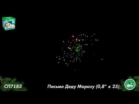 """Батарея салютов """"Письмо Деду Морозу"""" (0,8""""х25 залпов)"""