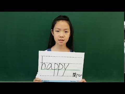 306英文單字01-happy