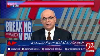 Breaking Views with Malick - 18 August 2017 - 92NewsHDPlus
