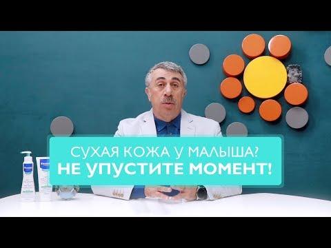 Эмоленты в уходе за сухой кожей ребенка - Доктор Комаровский