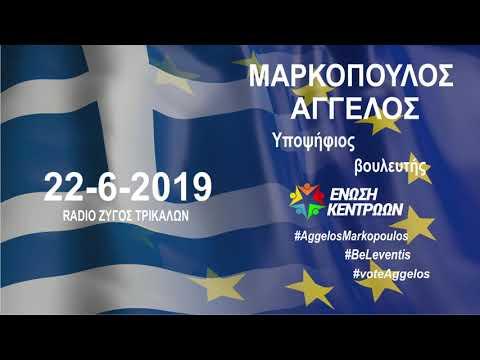 'Αγγελος Μαρκόπουλος στο Ράδιο Ζυγός (22-6-2019)