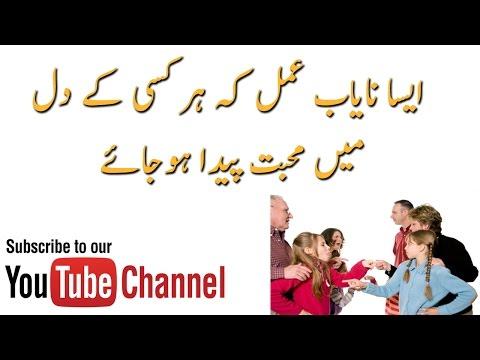 Mohabbat dilon main dalne ka wazifa in urdu دلوں میں محبت ڈالنے کا نایاب وظیفہ