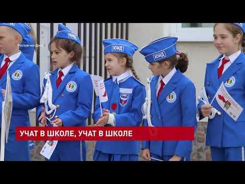 Единый урок безопасности дорожного движения провели для школьников Ростова