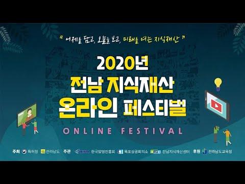 2020년 전남 지식재산 온라인 페스티벌