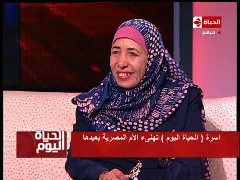 الحياة اليوم - لقاء خاص مع الأمهات المثاليات التي كرمهم الرئيس السيسي اليوم مع الإعلامي تامر أمين