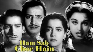 Ham Sab Chor Hain | Full Movie | Shammi Kapoor | Pran | Old Hindi Movie width=