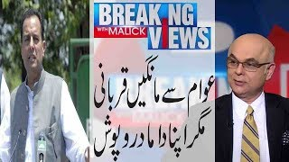 Breaking Views with Malick| Maryam announces return to pakistan on friday | 7 July 2018 | 92NewsHD