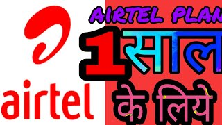 Airtel plan for 1 year in hindi by indian tech dost