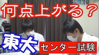 【後編】東大生が1時間本気で勉強したら何点上がるのか!?【センター】