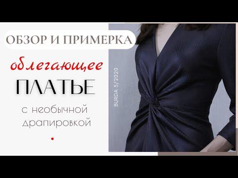 ЭТО ПЛАТЬЕ СТОИТ СШИТЬ/Обзор и примерка Платья с драпировкой/Burda 3/2020
