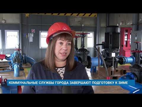 Коммунальные службы города Муравленко завершают подготовку к зиме