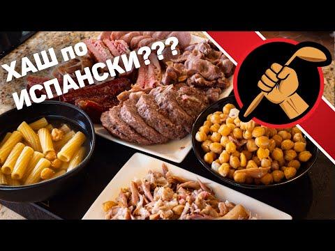 Не хуже, чем Армянский Хаш! Необычный суп. Русско-Испанское блюдо.