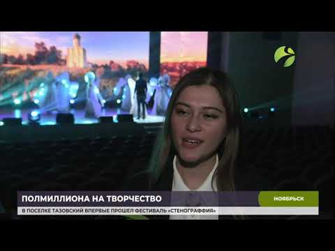 Полмиллиона рублей получил губернаторский ансамбль танца «Огни Сибири» из Ноябрьска