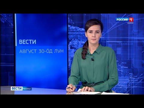 Вести-Коми (на коми языке) 30.08.2021