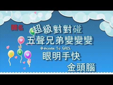 106年度廣福注音符號闖關 - YouTube