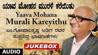 Yaava Mohana Murali Kariyithu | Kannada Bhavageethegalu | M Gopalakrishna Adiga | C Aswath width=