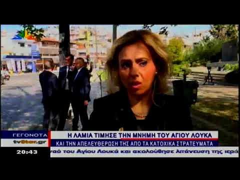Δηλώσεις Ε. Κεχαγιά / Λαμία / 17-10-2017