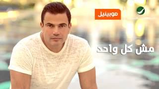 Amr Diab ... Mesh Kol Wahed - Orang EGY Exclusive | عمرو دياب ... مش كل واحد - حصريا أورانج مصر
