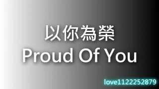 Proud of you -以你為榮 (附中文字幕 分享)【淡化的雨】
