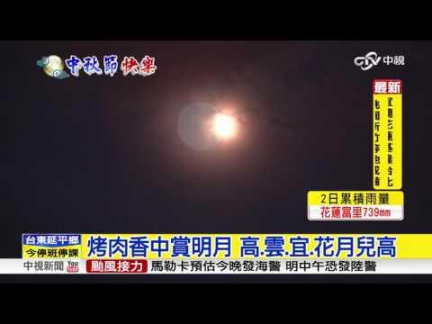 烤肉香中賞明月 高.雲.宜.花月兒高│中視新聞 20160915 - YouTube