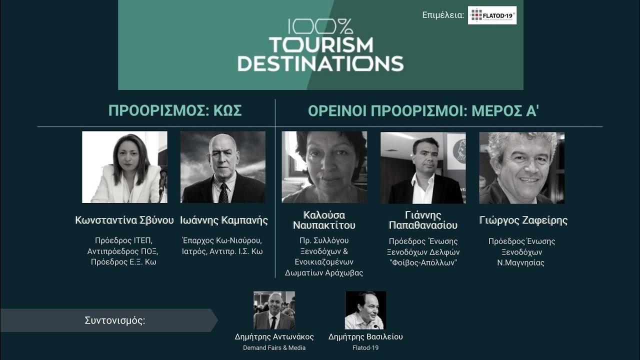 100% Tourism Destinations   Προορισμός Κως & Τουριστικές Τάσεις 2021 / Ορεινοί Προορισμοί (Α' μέρος)