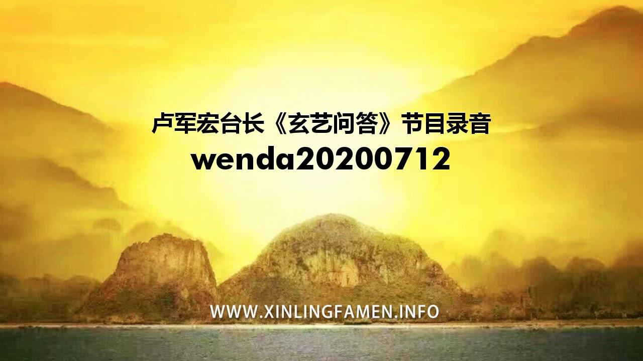心灵法门 wenda20200712 - 卢军宏台长《玄艺问答》节目录音