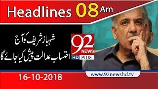 News Headlines | 8:00 AM |  16 Oct 2018 | 92NewsHD