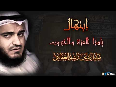 إبتهال - ياذا العزة والجبروت / مشاري العفاسي