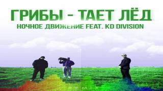 Грибы - Тает Лёд (Ночное Движение feat. KD Division Remix) / Рэп / MP3