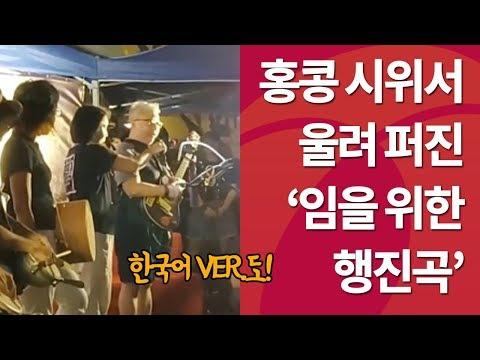 [영상]홍콩 시위서 울려 퍼진 임을 위한 행진곡