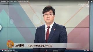 노정현 진보당 부산광역시당 위원장 다시보기
