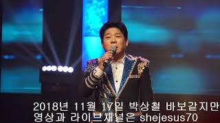 2018 박상철(신곡)바보같지만 LIVE(2018년 11월 17일)