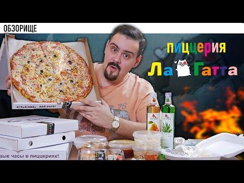 Доставка пиццерия ЛаГатта | Местечковая доставка с ******ным качеством