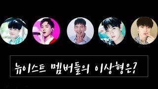 [뉴이스트] 멤버들의 이상형 2016ver.