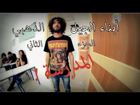 """Hor Cujet : l'école ( """"أبناء الجيل الذهبي ( الجزء الثاني """"المدرسة"""