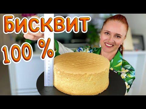 ВЫСОКИЙ БИСКВИТ без разрыхлителя самый простой рецепт НЕ ОПАДАЕТ Получится у всех Люда Изи Кук торты