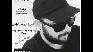 paraskeyas kardamilis ena asteri 2017 /Official Video HD)