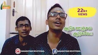 Murugan Devotional Song Tamil - Nagarathar
