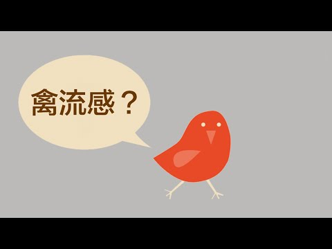 【兩分鐘了解禽流感】禽流感就是一種鳥感冒,但有時候鳥生病死不了,人被傳染死得比鳥還快?! - YouTube