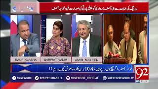 Muqabil | Rauf Klasra | Amir Mateen |Nawaz says has no competition with Imran, Zardari | 2 May 2018