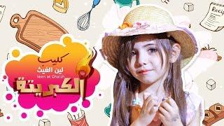 كليب الكبريته - لين الغيث    قناة كراميش Karameesh Tv