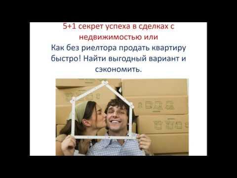 5+1 секрет успеха в сделках с недвижимостью для покупателя и продавца. photo